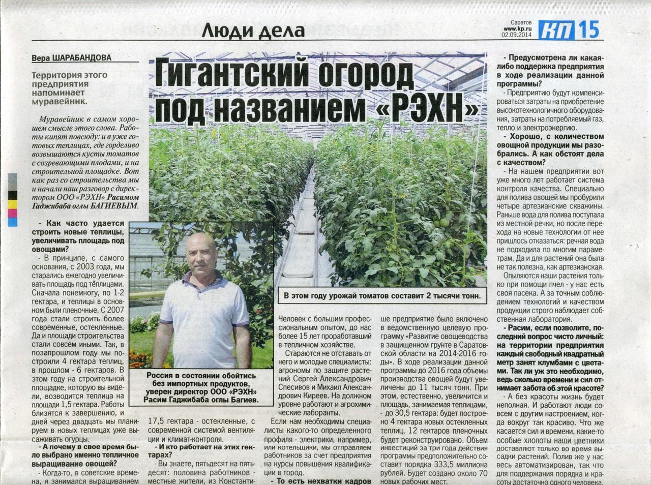 хапалин владимир иванович саратов фото